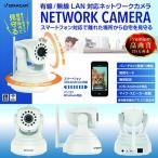 ウェブカメラ スマホ 監視カメラ web カメラ 室内カメラ ネットワークカメラ Wifi 200万画素 フルHD 赤外線 LED 広角 左右355°上下80°