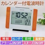 電波時計 置き時計 掛け時計 デジタル 時計 カレンダー クロック 温度 電波 目覚まし時計 スヌーズ機能 アデッソ ADESSO C−8213