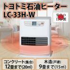 トヨトミ 石油ファンヒーター トヨトミストーブ 日本製 新品 LC-33H(W) TOYOTOMI 灯油 あったか おしゃれ コンパクト 石油ストーブ 在庫限り