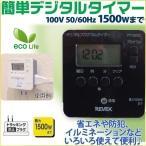 タイマー付きコンセント 24h簡単デジタルタイマー プログラムタイマー リーベックス PT70DW PT70DG ホワイト ブラック 白 黒 タイマースイッチ 電源タイマー