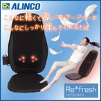 マッサージ器 マッサージチェア マッサージクッション アルインコ MCR2216 シートマッサージャー コンパクト モミっくすリRe・フレッシュ