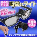 ショッピング眼鏡 クリップライト LED ヘッドライト メガネ用ライト 超小型モデル 眼鏡にライト MEL-102 眼鏡 めがね 精密作業 ルーペ メガネライト 懐中電灯 手元ライト