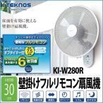 扇風機 壁掛け 30cm フリモコン付き タイマー付き サーキュレーター リビング おしゃれ 首振り 静音 6枚羽根 TEKNOS テクノス ホワイト KI-W280R