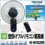扇風機 壁掛け 30cm フリモコン付き タイマー付き サーキュレーター リビング おしゃれ 首振り 静音 黒 6枚羽根 TEKNOS テクノス  KI-W302RK