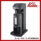 カリタ コーヒーメーカー 業務用コーヒーマシーン ET-