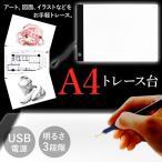 トレース台 A4  LED 3段階調光  USB電源 薄型5mm ライトテーブル  漫画 マンガ 絵 図面 複写 写経 作業台 デッサン