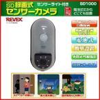 リーベックス microSD録画式センサーカメラ SD1000 1台