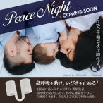 いびき 防止 グッズ いびき 対策 ノーズピン 小型 軽量 旅行 安眠グッズ 快眠 不眠 鼻腔拡張 鼻呼吸 口呼吸防止 無呼吸症候群