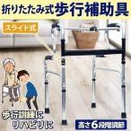 歩行器 高齢者 歩行補助具 介護 歩行補助 歩行補助器