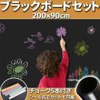 黒板シート 黒板 お絵かきボード ブラックボード シー