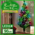 ファイバー クリスマス ツリー ファイバーツリー おしゃれ LED 飾り イージー 90cm グリーン 緑   光ファイバー イルミネーション