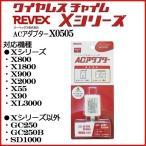 リーベックス ACアダプター X0505