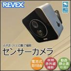 SDカード録式 液晶面 乾電池式 センサーカメラ リーベックス SD3000LCD