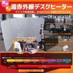 三金商事 DSH-100 自立式で使いやすい 遠赤外線デスクヒーター DSH100