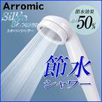 アラミック 節水シャワープロ プレミアム ST-A3B ホワイト