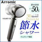 シャワーヘッド 水圧強い 節水 水圧 節水シャワー3D プレミアム 3D-X3B 手元止水 サロンスタイルシャワー 日本製 アラミック Arromic