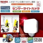 防犯カメラ 家庭用 屋外 屋内 カメラ 防犯 センサーライト 人感 センサー 感知 ライト 夜間 電源不要 電池 録画 リーベックス SD500 SDカード
