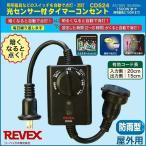 光センサー付タイマーコンセントCDS24