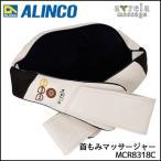 ALINCO 首もみマッサージャー8318 MCR8318C