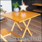 テーブル 折りたたみ おしゃれ 机 デスク フォールディングテーブル 竹製テーブル 竹 バンブー バンブーテーブル EF-BA04 アジアン 家具