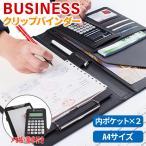 クリップボード 二つ折り a4 バインダー クリップ 電卓付き A4 メモ帳付き ビジネス オフィス ノート 文具 ペン 挟む 整理 仕事 ペンホルダー おしゃれ