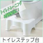 トイレ 踏み台 足踏み台 トイレトレーニング トイレステップ トイレ用踏み台 ステップ トイレ用ステップ プラスチック  子ども 子供