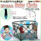 ベビーサークル 折りたたみ 大型 ベビーフェンス 折り畳み ポータブル 五角形 メッシュ 折畳み 簡単 設置  柵 赤ちゃん 子ども 子供 持ち運び