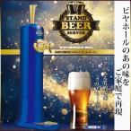 ビールサーバー 家庭用 本格 超音波 缶 瓶 ビール サーバー 冷却 電動 プレゼント 父の日 スタンド型 ビアサーバー クリーミー 泡 電池式 TSBR03BL