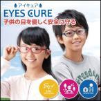 メガネ 眼鏡 めがね 子供用メガネ 子供用めがね 子供用 子ども用 EYES CURE アイキュア Kid's AXE アックス アイプロテクショングラス ブルー EC-101J