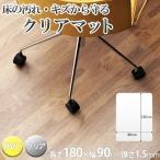 チェアマット 透明 クリア マット 床 フローリング 傷防止 学習机マット チェアーマット 90cm×180cm マット 椅子 いす 保護 床用 保護マット