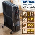 オイルヒーター ヒーター 電気ヒーター デジタル表示 黒艶消し 暖房器具 乾燥防止 空気を汚さない 11枚フィン じんわり 転倒オフスイッチ TOH-D1102K