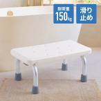 浴槽台 入浴台 浴槽内 椅子 バスチェア シャワーチェア 滑り止め付き 滑り止め シャワー 介護用 お風呂椅子 踏み台 ステップ お風呂用 風呂場用 介護椅子