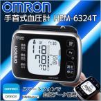 オムロン 血圧計 手首式 自動血圧計 デジタル HEM-6324T Bluetooth 通信対応 スマホ連動 高血圧 健康管理 HEM-6320シリーズ