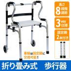 歩行器 高齢者 屋内 屋外 リハビリ 歩行補助具  シャワーチェア トイレ手すり キャスター 座れる 介護 歩行補助 歩行補助器具 杖 手すり 3way式