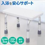 浴槽台 入浴台 浴槽内 椅子 バスチェア シャワーチェア 滑り止め付き 高さ調節 シャワー 介護用 お風呂椅子 踏み台 ステップ お風呂用 風呂場用 介護椅子