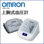 血圧計 上腕式 オムロン 自動血圧計 デジタル HEM-7120 上腕式血圧計 上腕 デジタル 測定 血圧測定 前回測定値 メモリ機能 omron