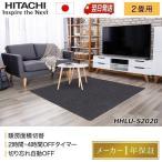 ホットカーペット 2畳 本体 日立 二畳 二畳用 2畳用電気カーペット  176×176cm 暖房面積切換 ラグ ホットマット ダニ退治 HHLU-S2020