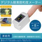 血中酸素濃度測定器 酸素飽和度 血中酸素濃度 酸素濃度計 日本語説明書付き 脈拍計心拍計 安い 指脈拍 指先 デジタル酸素飽和度メーター RS-E1440