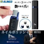電動爪切り 電動爪磨き 爪切り 電動 爪やすり 爪磨き 爪削り電動 アルインコ 電動ネイルケア WB703 介護 足の爪 介護用品
