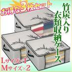 衣類収納ケース 布 竹炭入 Mサイズ×2個 Lサイズ×1個 グレー 衣類収納袋 不織布製 衣装ケース 押入れ収納 収納ケース