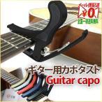 カポタスト ギターカポ フォークギター  弦楽器用アクセサリー 演奏補助器具 カポ エレキギター アコースティックギター バネ式カポ
