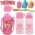 水筒 ケース サーモス 真空断熱 保冷 保温 子ども 600ml 630ml 2wayボトル ステンレス 魔法瓶 ディズニー