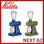 kalita カリタ コーヒーグラインダー 業務用コーヒー 電動コーヒーミル NEXT G AG SB アーミーグリーン スモーキーブルー コーヒーミル 電動ミル 豆挽き機
