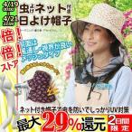 Yahoo!Relieve帽子 UV 虫よけネット付き 日よけ帽子 UVカット ベージュ ブラック 花柄 メッシュ付 ネックカバー かぶる メッシュタイプ 紫外線対策 フェイスガード