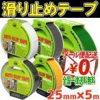 滑り止め テープ シール 幅 25mm 長さ 5m すべり止めテープ 緑 黄 グレー 白 ブラック ノンスリップテープ 床 階段 屋内 屋外 鉱物粒子 ザラザラ