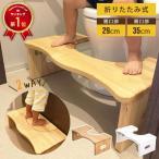 トイレ踏み台 ステップ台 折り畳み 折りたたみ 足置き台 姿勢改善 天然 ぐらつかない 安定感 木製 トイレトレーニング 蓋付き