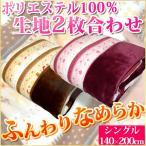 毛布 シングル マイクロファイバー 洗える 厚手 暖か 衿付き 中綿入り 2枚合わせ マイヤー毛布 ブラウン ピンク なめらかタッチ 掛け 毛布 ノルディック毛布