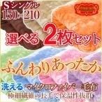 毛布 シングル マイクロファイバー 2枚セット 洗える 厚手 暖かい ニューマイヤー毛布 掛け毛布 ロング 150×210cm 7色 贅沢 ボリューム