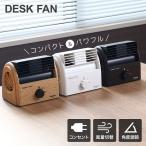 扇風機 デスクファン 卓上扇風機 ナチュラルブラウン ダークブラウン 卓上 リビング ダイニング 家電 TEKNOS テクノス TI-3100 TI-3201