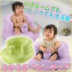 ベビーチェア バスチェア ベビー 赤ちゃん リッチェル ふかふか ベビーチェアR グリーン パープル 風呂 浴室 7ヶ月頃〜 イス 椅子 空気椅子